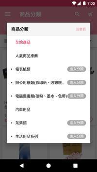 EZ go 商城-工廠價購物樂 poster