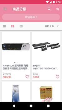 EZ go 商城-工廠價購物樂 screenshot 1