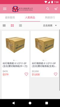 EZ go 商城-工廠價購物樂 screenshot 2