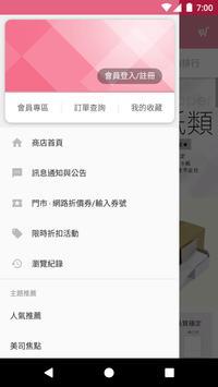EZ go 商城-工廠價購物樂 screenshot 4
