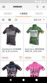 PANDANI台灣東京熊猫車衣 screenshot 2