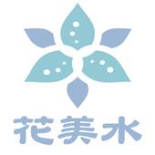 花美水 icon