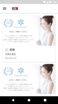 花美水 screenshot 3