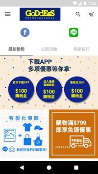 加帝士 - 專業選物與客製化平台 poster