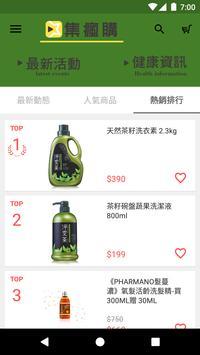 集瘋購最優選購物平台 poster