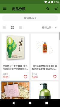 集瘋購最優選購物平台 screenshot 1