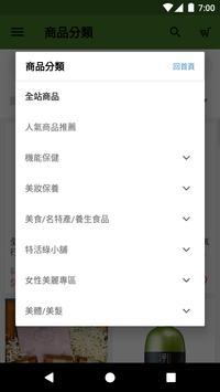 集瘋購最優選購物平台 screenshot 3