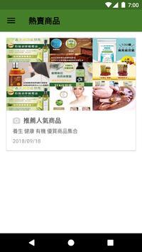 集瘋購最優選購物平台 screenshot 4