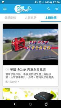 凱騰:愛國者 原廠旗艦 screenshot 2