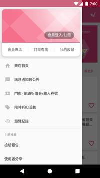 肉搜網-yufit科學減脂技術 screenshot 1