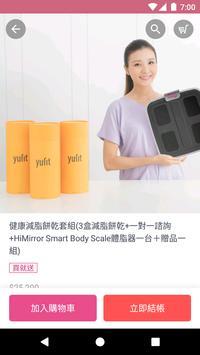 肉搜網-yufit科學減脂技術 screenshot 2