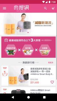 肉搜網-yufit科學減脂技術 screenshot 4