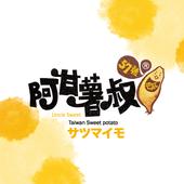 阿甘薯叔官方購物網:食尚地瓜 icon