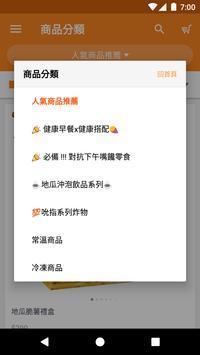 阿甘薯叔官方購物網:食尚地瓜 poster