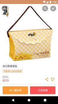 阿甘薯叔官方購物網:食尚地瓜 screenshot 1
