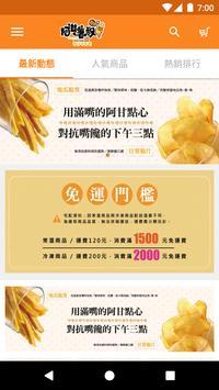 阿甘薯叔官方購物網:食尚地瓜 screenshot 3