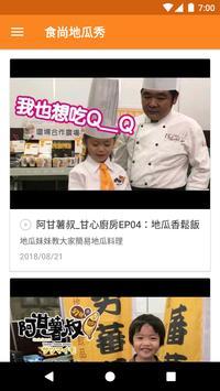 阿甘薯叔官方購物網:食尚地瓜 screenshot 4