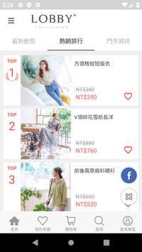 LOBBY韓系平價女裝 screenshot 3