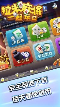 Lami Mahjong syot layar 7