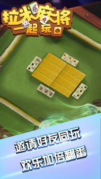 Lami Mahjong syot layar 8