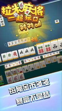 Lami Mahjong syot layar 9