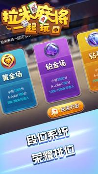 Lami Mahjong syot layar 11