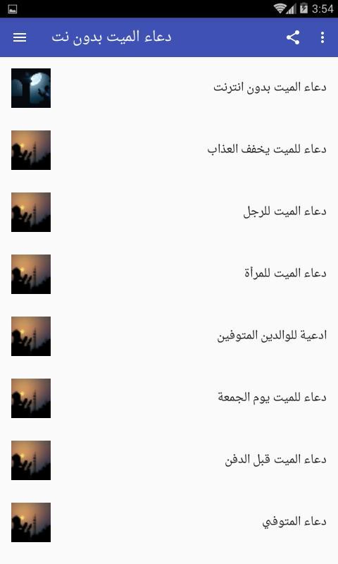 دعاء الميت بدون نت For Android Apk Download