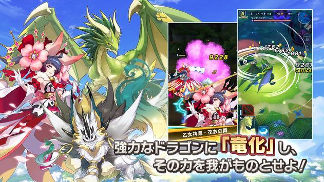 ドラガリアロスト screenshot 13