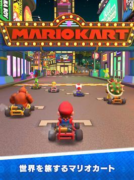 マリオカート スクリーンショット 12