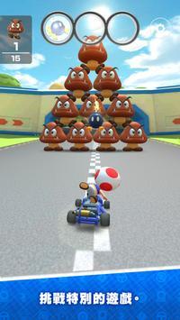 Mario Kart 截圖 3