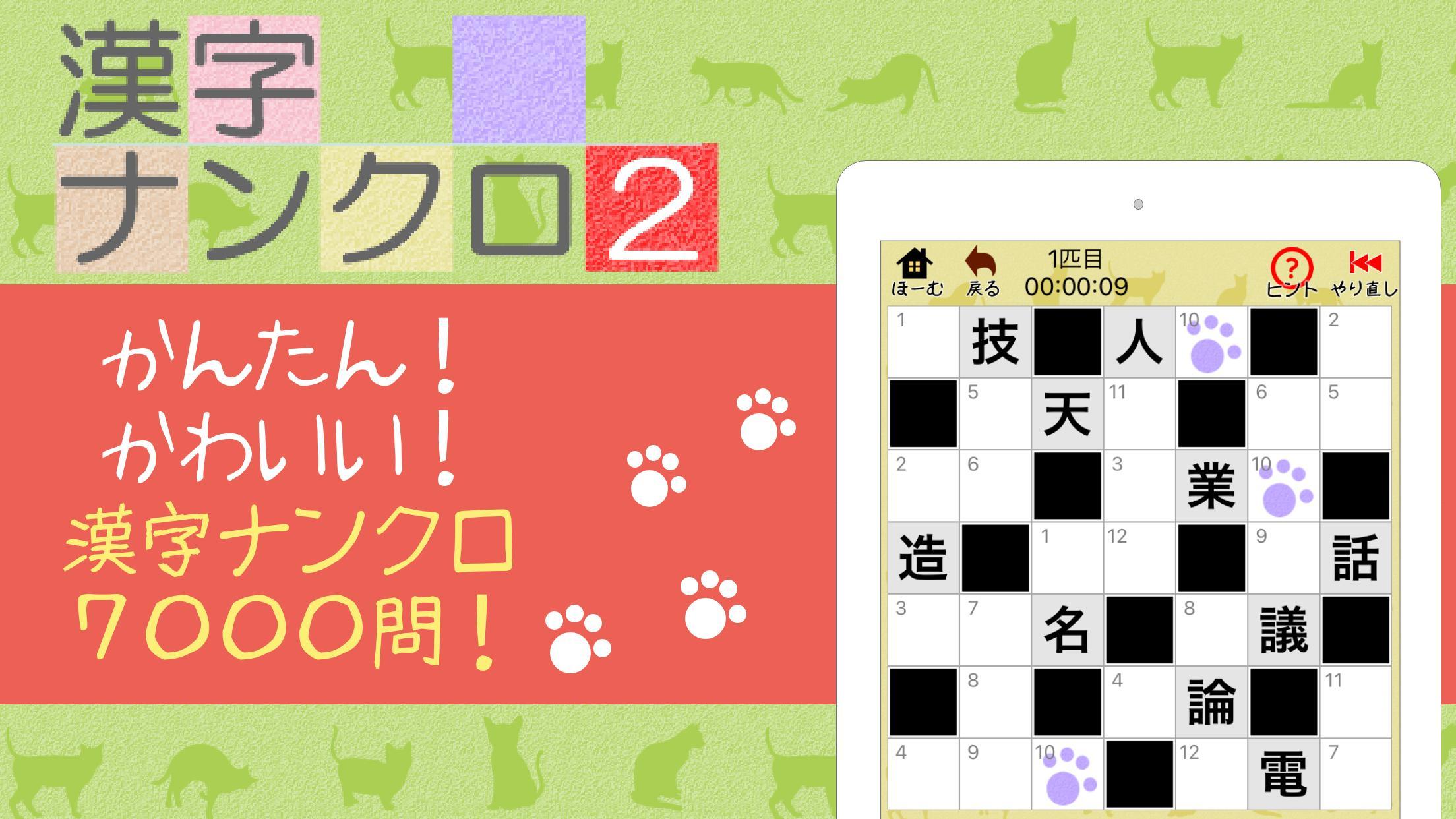漢字 パズル 無料
