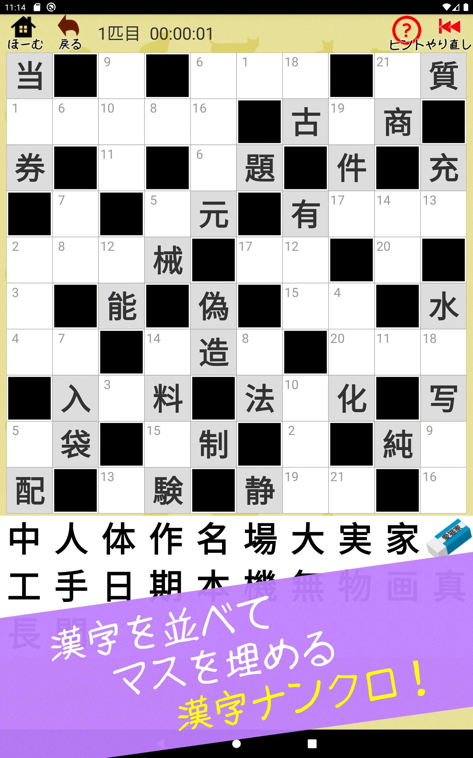 パズル 無料 漢字