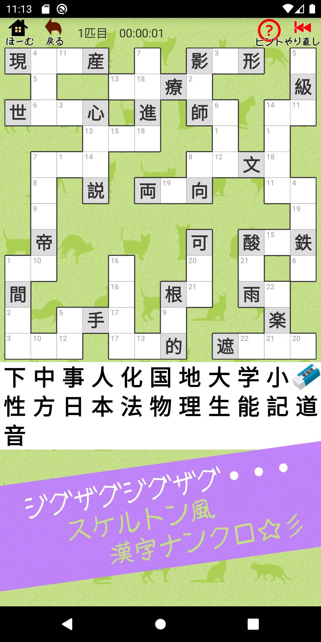 漢字 ナンクロ 猫 答え