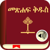 Holy Bible In Amharic with Audio Zeichen
