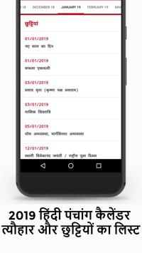 Hindi Panchang Calendar 2019 हिंदी पंचांग कैलेंडर screenshot 2