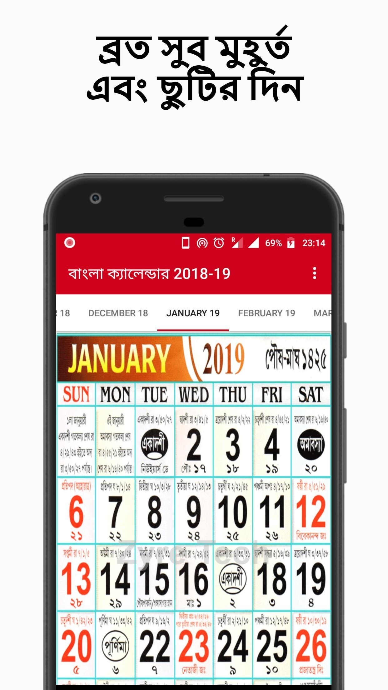 Bangali Calendar 2019 for Android - APK Download