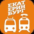 Где трамвай Екатеринбург