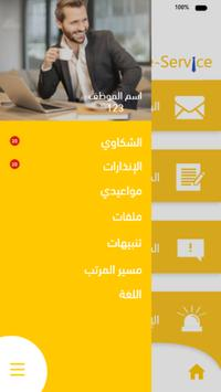 E-service screenshot 1