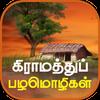 Tamil Proverbs icono