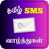 Tamil SMS आइकन