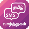 Tamil SMS أيقونة