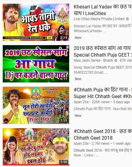 bhojpuri chhath song for Android - APK Download