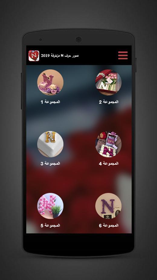 صور حرف N مزخرفة متحركة رومانسية 2019 دون انترنت For Android Apk Download