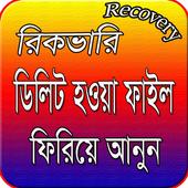 ডিলিট হওয়া ফাইল রিকভারি icon