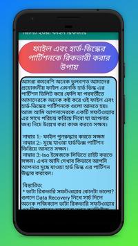 ডিলিট হওয়া ফাইল রিকভারি screenshot 5