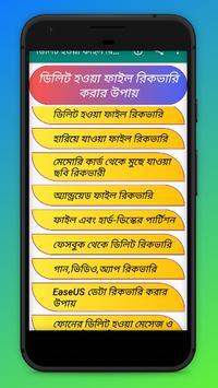 ডিলিট হওয়া ফাইল রিকভারি poster