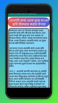 ডিলিট হওয়া ফাইল রিকভারি screenshot 1