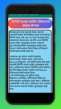 ডিলিট হওয়া ফাইল রিকভারি screenshot 2
