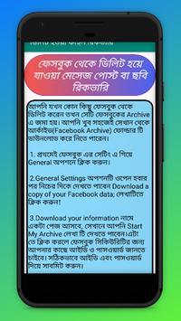 ডিলিট হওয়া ফাইল রিকভারি screenshot 3