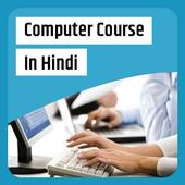 ComputerCourse in Hindi icon